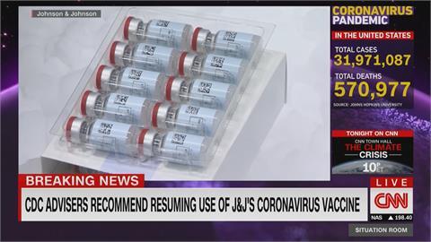 嬌生疫苗益處大於風險 美國FDA宣布恢復施打