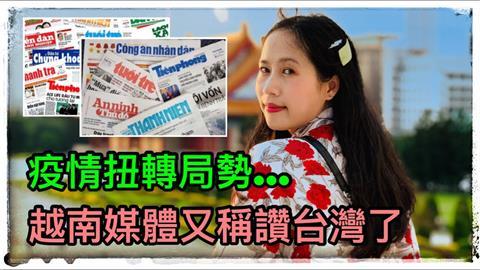 寶島防疫有成!確診數趨緩登越南媒體 大讚台灣「這5項」措施做得好