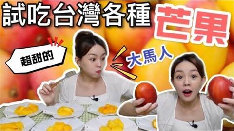 台灣芒果超美味!大馬正妹試吃8品種「通通都喜歡」 讚嘆:捨不得吞下去