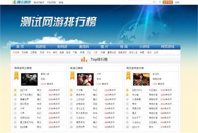 中國官媒批判「網路遊戲」精神鴉片 股價應聲重挫