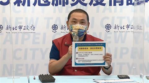 快新聞/新北10/5起KTV「申請後可復業」! 侯友宜宣布:跟進空曠場域口罩鬆綁