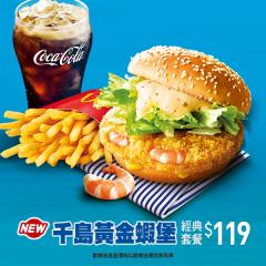 快新聞/想吃要快! 麥當勞千島黃金蝦堡等7品項26日起停售
