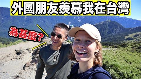 外國朋友超羨慕!寶島上山下海1日完成 俄美女:有什麼地方跟台灣一樣