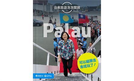 快新聞/可以組團出國觀光了! 蔡英文談「台帛旅遊泡泡」:疫後經濟重要一大步