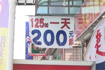 計算方式有誤解 租機車費用飆漲百元