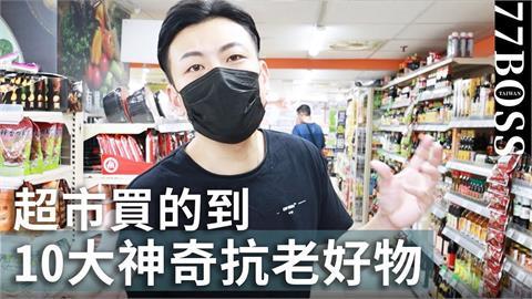 10樣抗老食材超市能買到!中醫網紅最推「紅色果實」 讚:對全身都是寶
