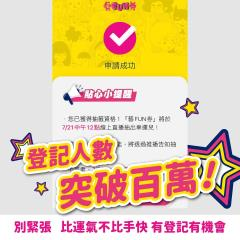 快新聞/「藝FUN券」首日破百萬註冊! 估全日達120萬人註冊