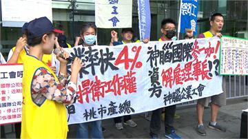 神腦工會控公司減薪、裁員 5月15日將進行勞資協商