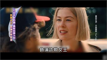 長照養套殺!「詐欺女王」改編自真實騙財重案