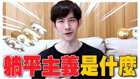 新不合作運動!中國盛行躺平主義 年輕人感嘆:再怎樣努力也沒用