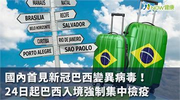 國內首見新冠巴西變異病毒 24日巴西入境強制集中檢疫