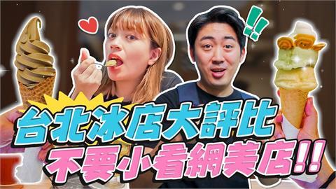 疫情後去吃爆!北市5家冰淇淋大評比 這間嚴選「台灣食材」奪冠軍