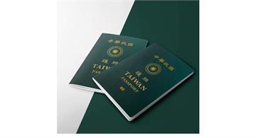 快新聞/台灣護照即將換封面 蔡英文:大幅增加辨識度