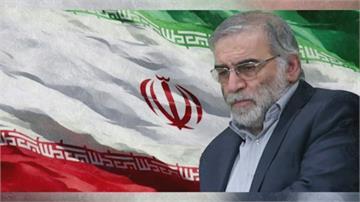 伊朗核子科學家遇刺身亡 外長暗示「以色列幕後策畫」