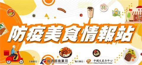 經濟部設防疫美食情報站 米其林等531餐飲品牌訂起來