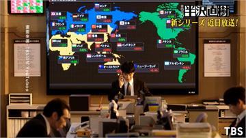 《半澤直樹2》有台灣引中國觀眾玻璃心碎!重播國旗消失了