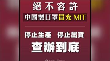 國家隊混賣中國口罩「加利」停工 印carry mask  9/4-9/11可換貨
