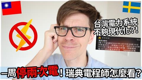 大停電恐成常態?台灣受2因素限制 瑞典工程師:發展再生能源很難
