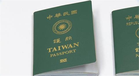 台灣護照排行第31名!全球111國免簽 黑市1本「138萬起跳」
