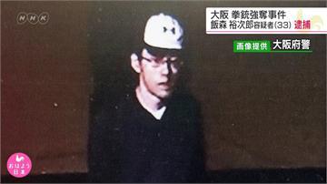 狠刺員警又搶奪槍枝 日本大阪殺警嫌犯落網
