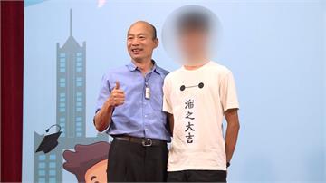 韓國瑜再遭學生嗆聲 模範生穿「溜之大吉」合影