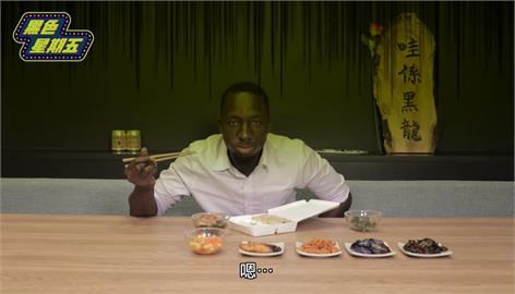 黑人嗑台灣便當菜!超愛三色豆 吃「這道菜」秒吐:謀摳拎!