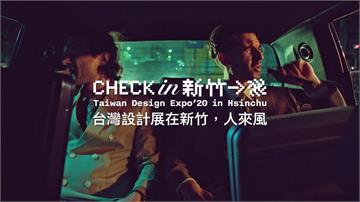 「台灣設計展在新竹」 創意廣告顛覆刻板印象