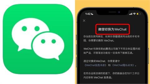 微信「非中國門號」無法繼續使用 「1重要功能消失」惹怒眾網友!