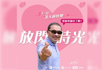 快新聞/七夕何處去? 侯友宜推新北情人四大鵲橋
