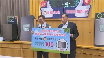 家電廠在台深耕85年 回饋社會捐空氣清淨機