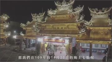 雲林台西安西府建醮 信徒吃素7天