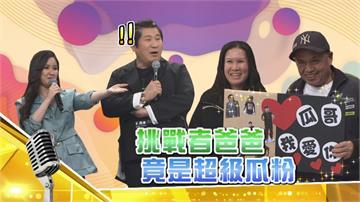 《台灣那麼旺》挑戰者蕭予瑄的爸爸是瓜哥超級鐵粉,製作三天三夜的手拿板,只為見胡瓜一面!