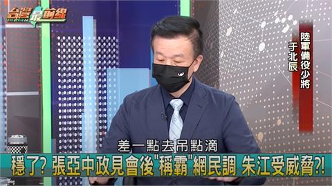 政論精華/看完差點吊點滴!于北辰總結國民黨政見發表會:怕中國、九二共識