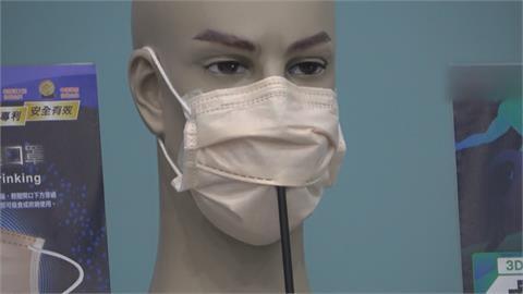 口罩大廠研發新產品 吸飲料.運動免脫口罩