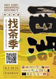 2021「西湖找茶季」開跑!即刻加入「西湖商圈蒐好康」官方LINE 天天找茶拿優惠