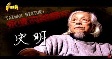 台灣演義/永遠的革命者 史明傳奇人生|2019.10