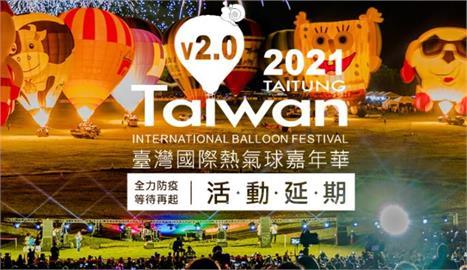 快新聞/台東縣議會拍板!   國際熱氣球嘉年華會降至二級才舉辦