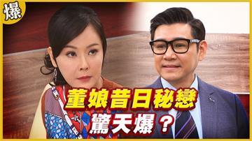 《黃金歲月-EP67采片段》董娘昔日秘戀   驚天爆?