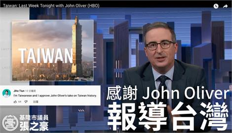 台灣登上美國HBO脫口秀 主持人奧立佛「自製哏圖」介紹22分鐘!