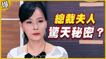 《黃金歲月-EP25精采片段》總裁夫人   驚天秘密?