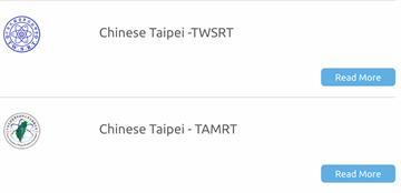 快新聞/2醫事團體被迫改名「中華台北」 王定宇轟WHO:防疫正事不幹替中國打壓台灣