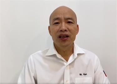 快新聞/「台灣人從沒這麼害怕!」 韓國瑜再喊話民進黨:授權各縣市長自行買疫苗