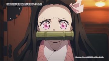 超人氣動畫「鬼滅之刃」日本上映3天46億日圓 票房創紀錄!
