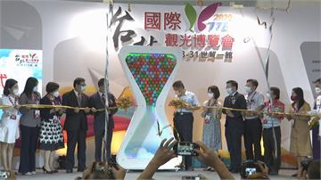 疫情期間無法出國悶壞了? 2020台北國際觀光博覽會開幕