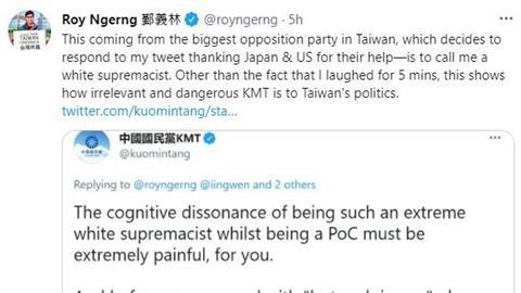 國民黨推特再開戰場!種族主義敏感言論惹風波 外媒:KMT越線了!