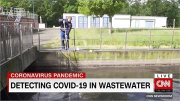 驗污水預防武漢肺炎?德國研究機構從「便便」找出病毒蹤跡