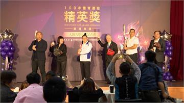 體育運動精英獎12/18舉行為體壇英雄喝采!