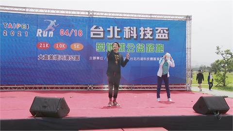 台北科技盃愛地球公益路跑登場!鳳凰之星、音圓之星共襄盛舉