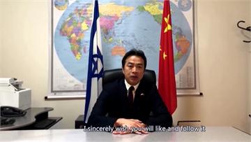 快新聞/中國駐以色列大使亡 中國官媒:健康原因意外去世
