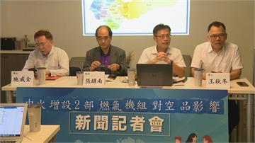 台中市府要求中火逐步廢止燃煤機組民調再攀高!逾8成市民支持